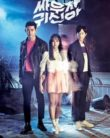 Let's Fight Ghost Vostfr Episode 15