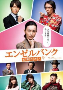 Angel Bank Vostfr drama japonais