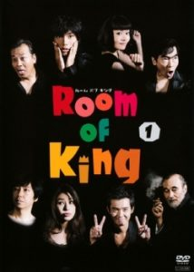 Room of King Vostfr drama japonais