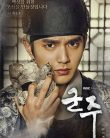Ruler Master of the Mask Epsiode 10 Vostfr