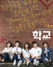 School 2017 Episode 16 Finale Vostfr