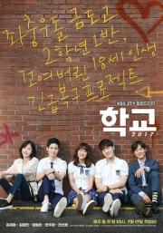 School 2017 Episode 10 Vostfr