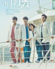 Hospital Ship Episode 19 Vostfr