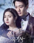 Black Knight: The Man Who Guards Me Episode 19 Vostfr