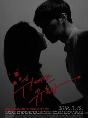 The Great Seducer Episode 17 Vostfr