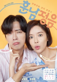 The Undatables Vostfr Handsome Guy and Jung Eum