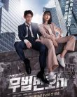 Lawless Lawyer Vostfr Streaming et ddl