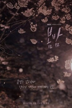 One Spring Night Episode 16 Vostfr