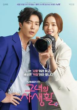 Her Private Life Vostfr Streaming et ddl