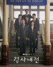 Diary of a Prosecutor Episode 11 Vostfr