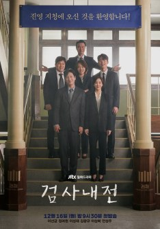Diary of a Prosecutor Episode 1 Vostfr