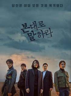 Tell Me What You Saw Episode 12 Vostfr