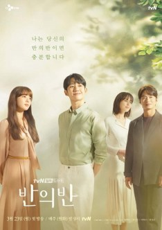 A Piece of Your Mind Episode 8 Vostfr