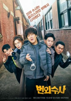Team Bulldog: Off-duty Investigation Episode 9 Vostfr